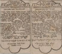 The Emerald Tablet. Left in Phoenician, right in Hebrew. Pages from »Hermetis Trismegisti Phoenicum Aegyptiorum Sed et aliarum Gentium Monarchae Conditoris ... sive Tabula Smaragdina«, W. C. Kriegsmann, 1657, Leipzig. Source: SLUB Dresden, http://digital.slub-dresden.de/id277141982 (CC-BY-SA 4.0).